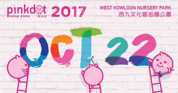PinkDotHK 2017 @ West Kowloon Nursery Park Hong Kong