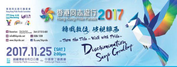 11.25 香港同志遊行2017 Hong Kong Pride Parade 2017 @ 銅鑼灣維園