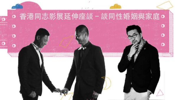 香港同志影展延伸座談 – 談同性婚姻與家庭|HKLGFF @ Petticoat Lane