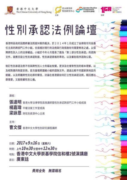 性別承認法例論壇|GenderStudies Cuhk @ 香港中文大學崇基學院信和樓2號演講廳