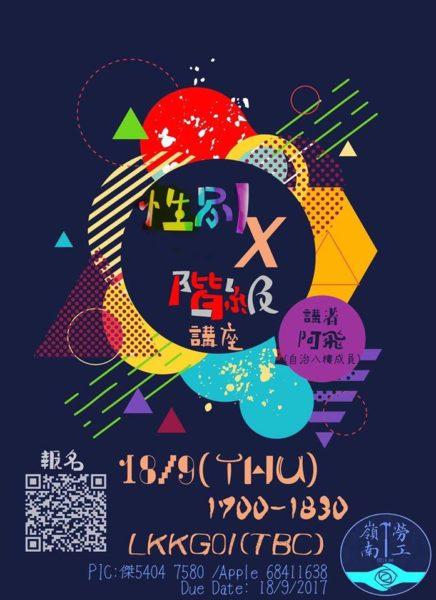 性別 x 階級講座|嶺南勞工關注組 @ LKK G01, 嶺南大學