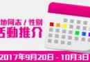 【本地活動推介】9月20日 – 10月3日