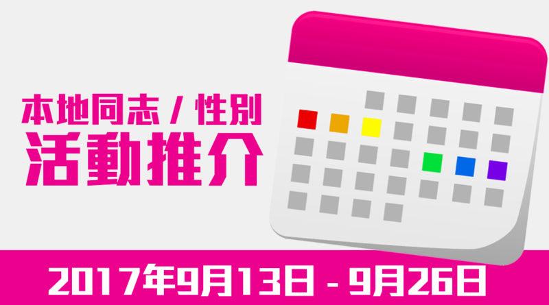 【本地活動推介】9月13日 – 9月26日
