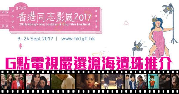 【多圖多片】第28屆香港同志影展本周開幕!買飛懶人包!