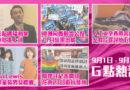 【一周G點熱話】9月1日 – 9月7日