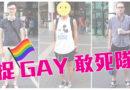 【街頭實驗】捉GAY敢死隊 – G計劃2017作品