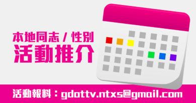 【本地性別活動推介】12月6日 – 12月18日