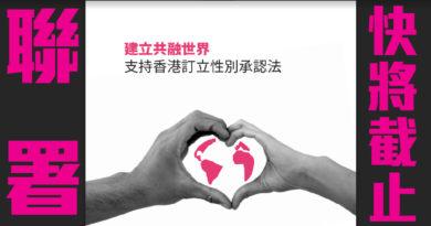 【聯署】(31/10截止)支持香港設立性別承認法 轉載資源