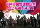 菲律賓國會通過法案,禁止歧視LGBTQ