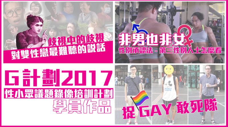 【G計劃2017】性小眾議題錄像培訓計劃 – 學員作品集