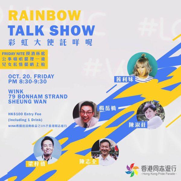 彩虹大使託咩呢Rainbow Talk Show|香港同志遊行 @ WINK