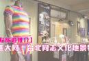【影片】【台北同志遊行周邊】以進大同:台北同志文化地景特展|Mo