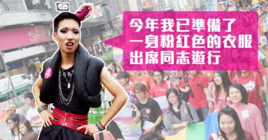 【FashionSperm】誰要「正正常常」的同志遊行?|Toby