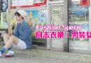 【有片多圖】【Fashion Sperm】同志衣櫃:男裝女生|Toby