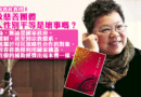 回應何春蕤教授:宗教慈善團體投入性別平等是壞事嗎?|吳馨恩