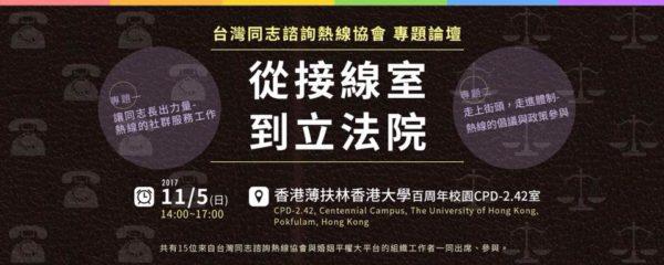 從接線室到立法院──台灣同志諮詢熱線協會 專題論壇 台灣同志諮詢熱線 @ HKU