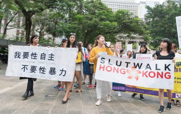 「蕩婦遊行」SlutWalk Hong Kong 2017 SlutWalk Hong Kong @ Chater Garden