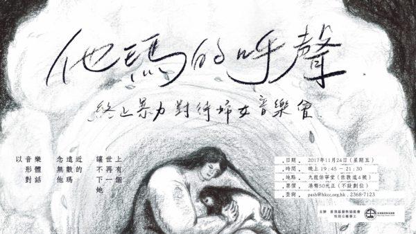 他瑪的呼聲──終止暴力對待婦女音樂會|性別公義事工 @ 九龍佑寧堂