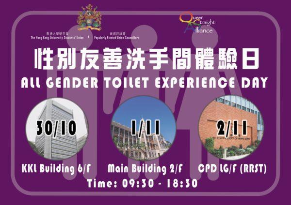 性別友善洗手間體驗日   All Gender Toilet Experience Day HKU @ HKU