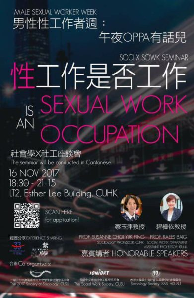 【午夜oppa有話兒】性工作是否工作 社會學 x 社工座談會報名表 SOCI X SOWK Seminar