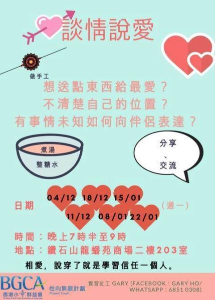 【27/11截止報名】談情說愛|elements義工組