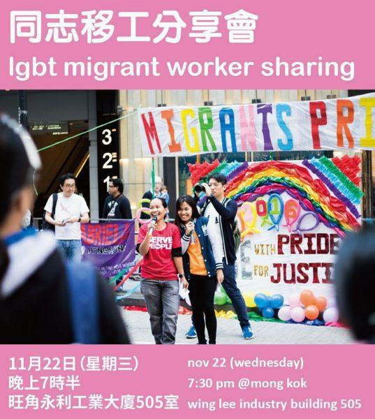 第三屆移工驕傲遊行前的分享會|移共委