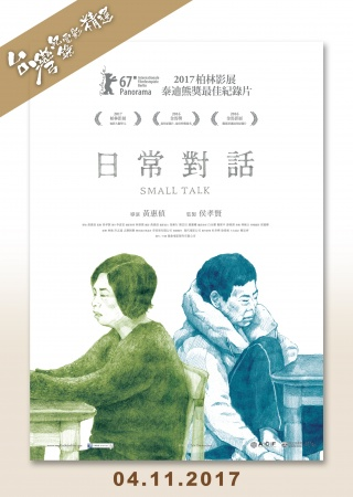 【電影】日常對話 - 台灣紀錄電影精選 @ The Sky