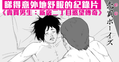 《買賣男生》 — 睇得意外地舒服的紀錄片|Quncy