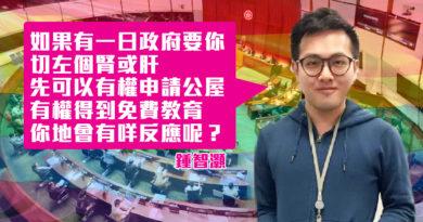 【性別承認法公聽會】必須完成整全的「性別重置手術」根本是「推人送死」|鍾智灝