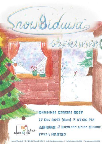 白雪呢個名好好聽 - elements Choir 聖誕音樂會 2017 @ 九龍佑寧堂