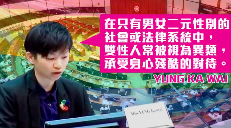 【性別承認法公聽會】雙性人家長、雙性人兒童的平安在哪裡?|YUNG KA WAI