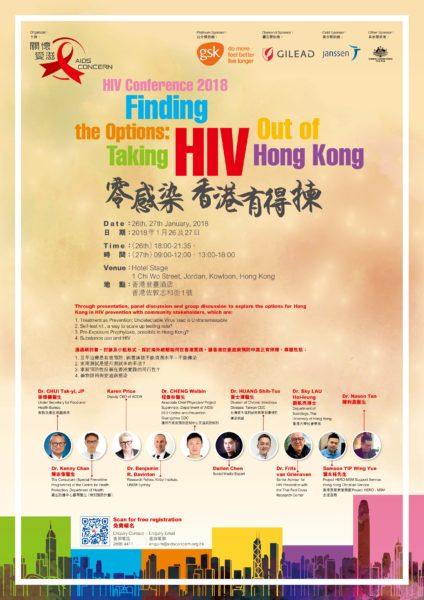 2018愛滋病會議: HIV 零感染 香港有得揀 @  Hotel Stage | 九龍 | 香港